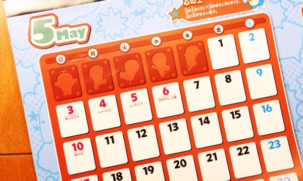 2015GWカレンダー_9865.jpg