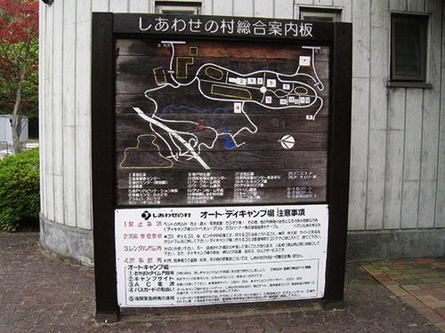 しあわせの村オートキャンプ場地図_5868.JPG
