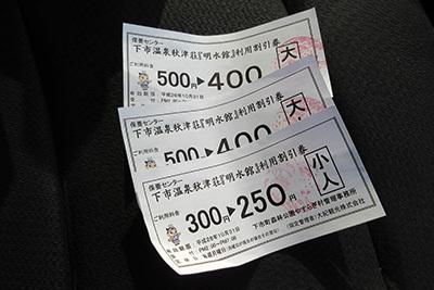 やすらぎの村1_ごんたの湯割引券3070.JPG