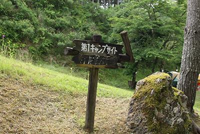 やすらぎの村1_第1サイト看板5992.JPG