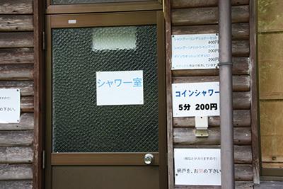 やすらぎ村3_シャワー5975.JPG