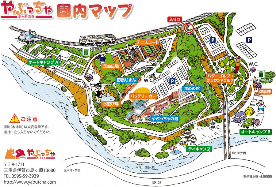やぶっちゃmap_1200.jpg