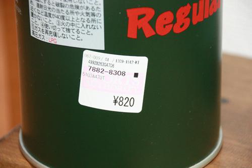 ガス値札_820.JPG