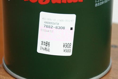 ガス値札_980.JPG