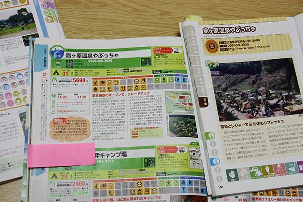 キャンプ場ガイド_やぶっちゃのページ.JPG