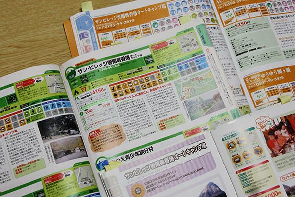 キャンプ場ガイド_サンビレッジ曽爾のページ.JPG