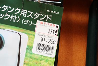 ジャグスタンド_2037.JPG