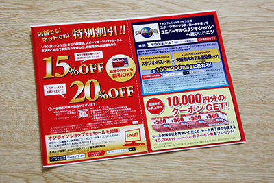 スポオソ20周年セール_IMG_9597.JPG