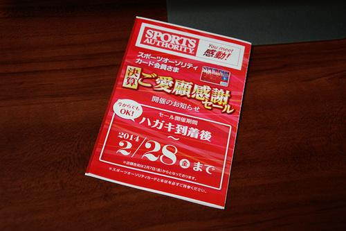 スポーツオーソリティ決算セール_4507.JPG