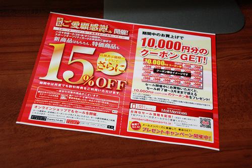 スポーツオーソリティ決算セール_4509.JPG