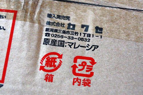 スポーツオーソリティ炭_5881.JPG