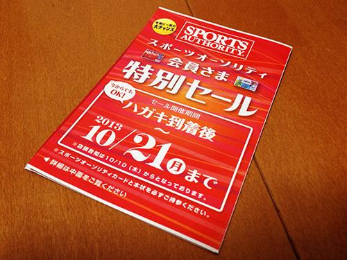 スポーツオーソリティ特別セール1.JPG