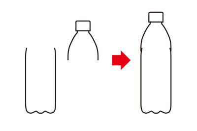 ペットボトル説明図_2.jpg