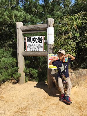 ロックガーデン_風吹岩の看板と.JPG