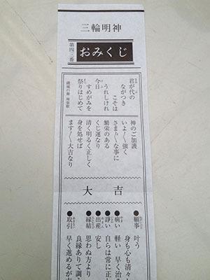 三輪明神おみくじ大吉_4180.JPG