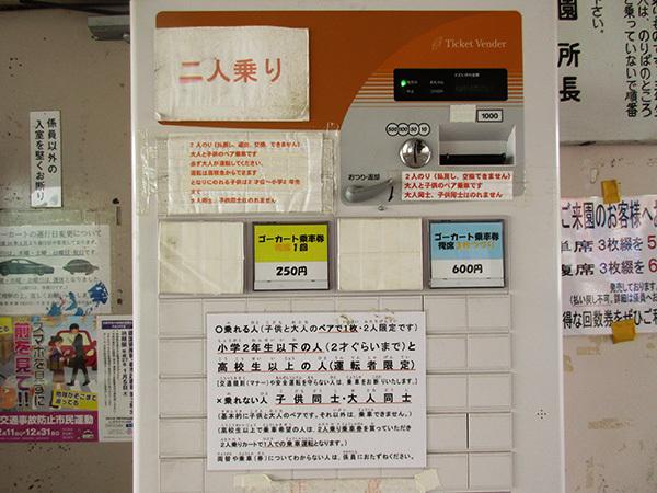 大宮交通公園_0937.JPG