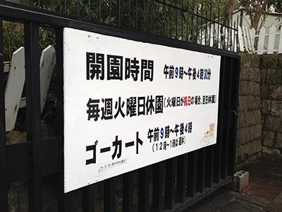 大宮交通公園_3680.jpg