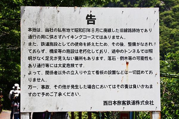 廃線ウォーク_0713.JPG