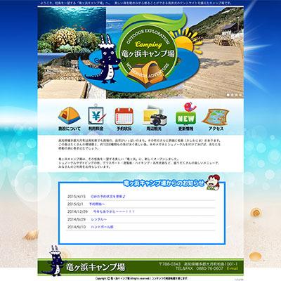 竜ヶ浜キャンプ場.jpg