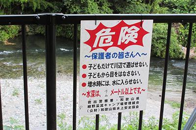 細野渓流2_川の注意書き_3285.JPG