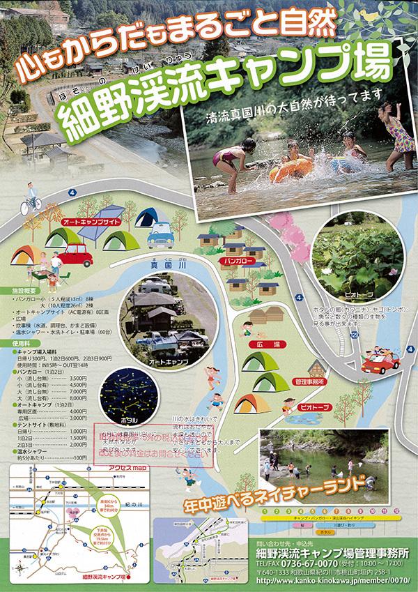 細野渓流_map_600.jpg