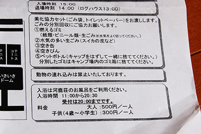 美山1_7375_ゴミ分別.jpg