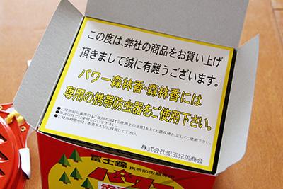 赤函森林香_3895.JPG
