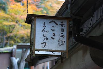 赤目_9032_へこきまんじゅう看板.JPG