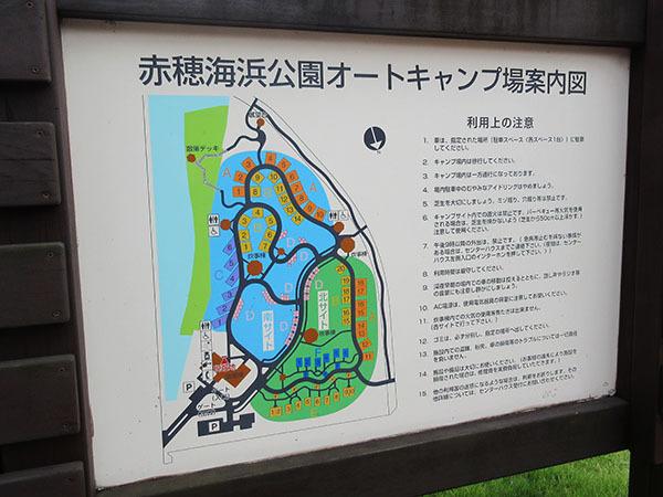赤穂海浜公園オートキャンプ場_1602.JPG