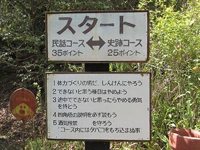 高槻アスレチック_コース.JPG
