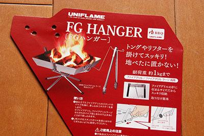 FGハンガー_8283_ハンガー説明.JPG
