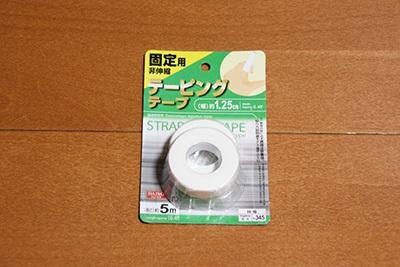 FirstAid_テープ_5921.JPG
