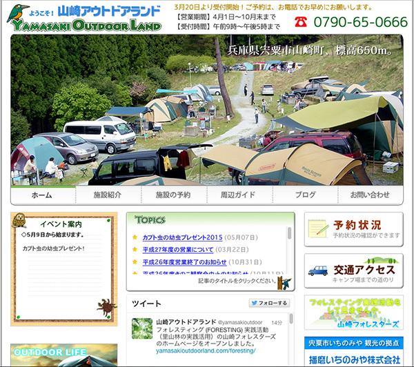 HP_山崎アウトドアランド.jpg