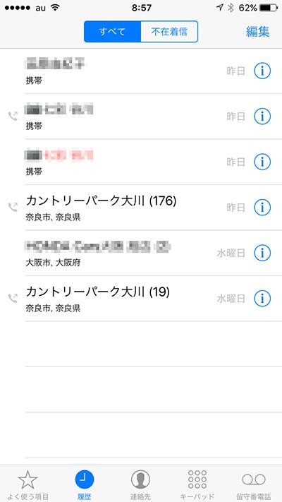 iPhone履歴_6677.jpg
