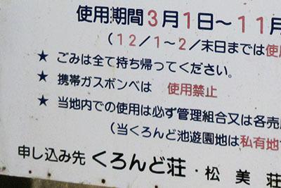 くろんど池_BBQ看板4137_up.JPG