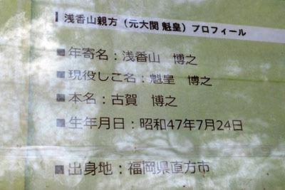 くろんど池_相撲稽古場4103.JPG