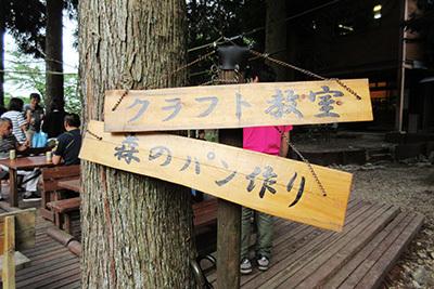 森のひととき1_看板3004.JPG
