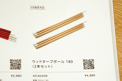Hilander_カタログ_1115.JPG